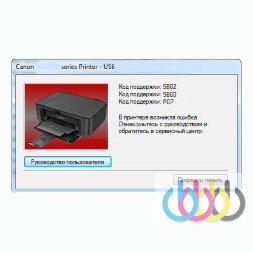 "СБРОС ""ОШИБКИ Абсорбера"" ( ОШИБКА 5B00) на принтерах CANON PIXMA G1400, G2400, G2410, G3400, G3410, G3411"