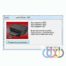 """СБРОС """"ОШИБКИ Абсорбера"""" ( ОШИБКА 5B00) и замена абсорбера на принтерах CANON PIXMA G СЕРИИ G1400, G2400, G3400"""