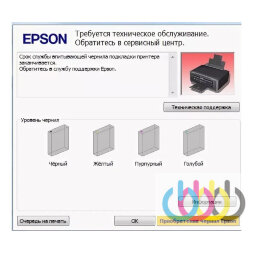 "СБРОС ""ОШИБКИ Абсорбера"" и замена абсорбера на принтерах Epson"