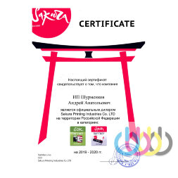 Сертификат дилера Sakura