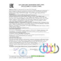 Сертификат на пищевые чернила ink - time