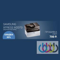 Прошивка принтера Samsung Xpress M2020, Xpress M2020w, Xpress M2021, Xpress M2021w, Xpress M2022w, Xpress M2022, Xpress M2070, Xpress M2070fw, Xpress M2070w, Xpress M2070f