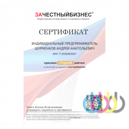 Сертификат ЗА ЧЕСТНЫЙ БИЗНЕС