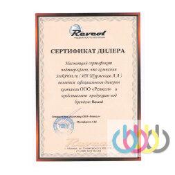 Сертификат дилера Ревкол