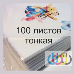 Вафельная пищевая бумага тонкая 100 листов