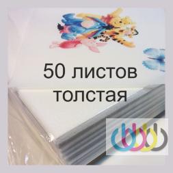 Вафельная пищевая бумага толстая 50 листов