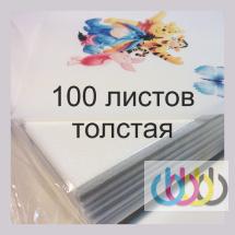 Вафельная пищевая бумага толстая 100 листов
