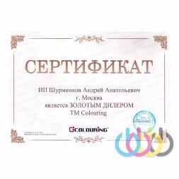 Сертификат дилера Colouring