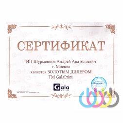 Сертификат дилера GalaPrint