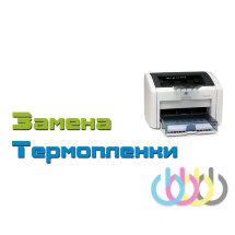 Замена термопленки в принтере и мфу HP, Canon